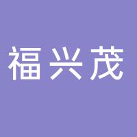 广西福兴茂机械有限公司