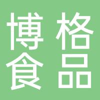 广西南宁博格食品有限责任公司