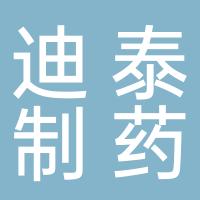 广西迪泰制药股份有限公司