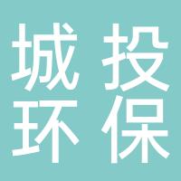广西城投环保科技股份有限公司