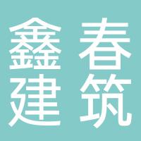 广西鑫春建筑工程有限公司