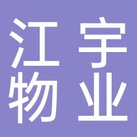 广西江宇物业服务有限责任公司